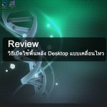 review-Animated-Desktop-only