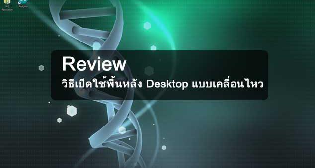 วิธีเปิดใช้พื้นหลัง Desktop แบบเคลื่อนไหว